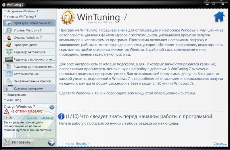 WinTuning 7 - программа для быстрой и легкой настройки, оптимизации и очист